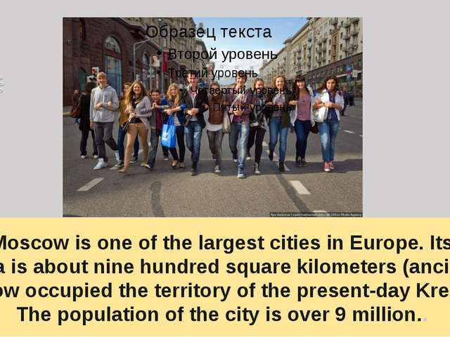Now Moscow is one of the largest cities in Europe. Its total area is about ni...