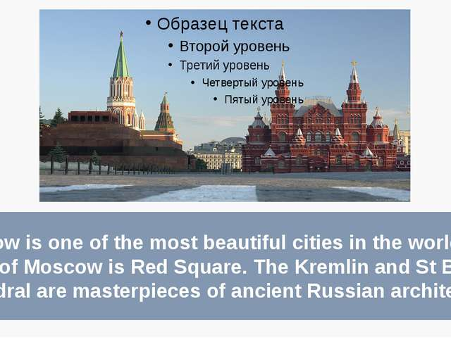 Moscow is one of the most beautiful cities in the world. The heart of Moscow...