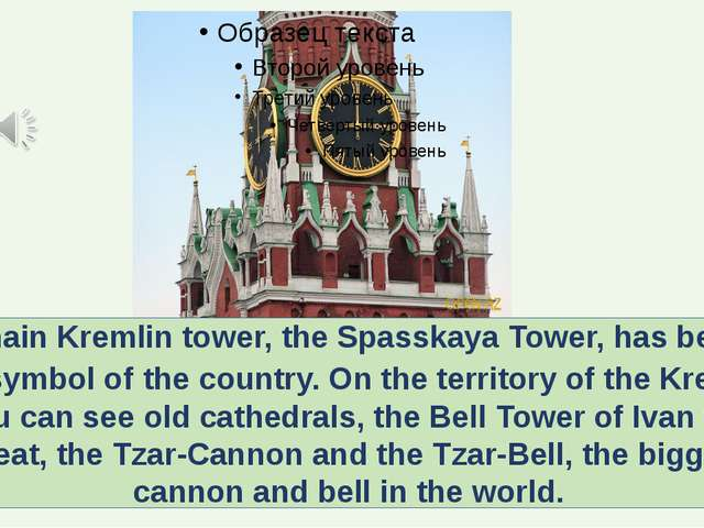 The main Kremlin tower, the Spasskaya Tower, has become the symbol of the cou...