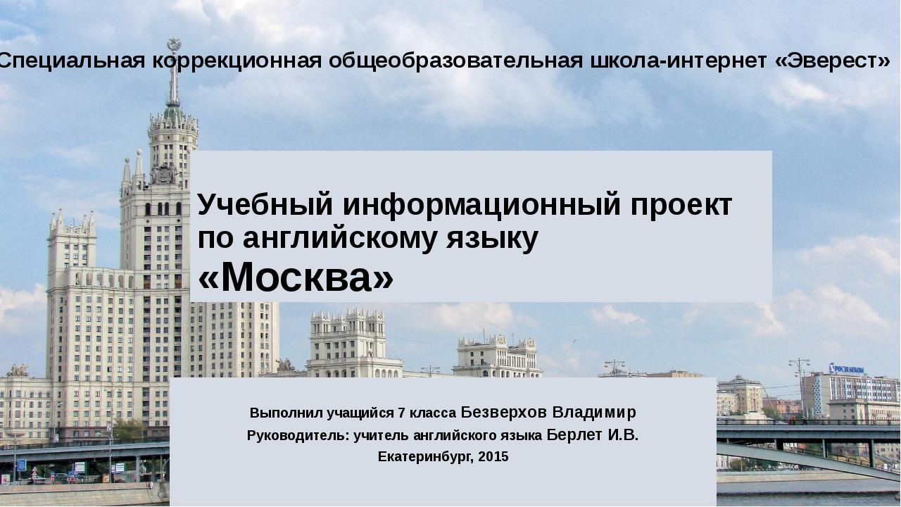 Учебный информационный проект по английскому языку «Москва» Выполнил учащийся...