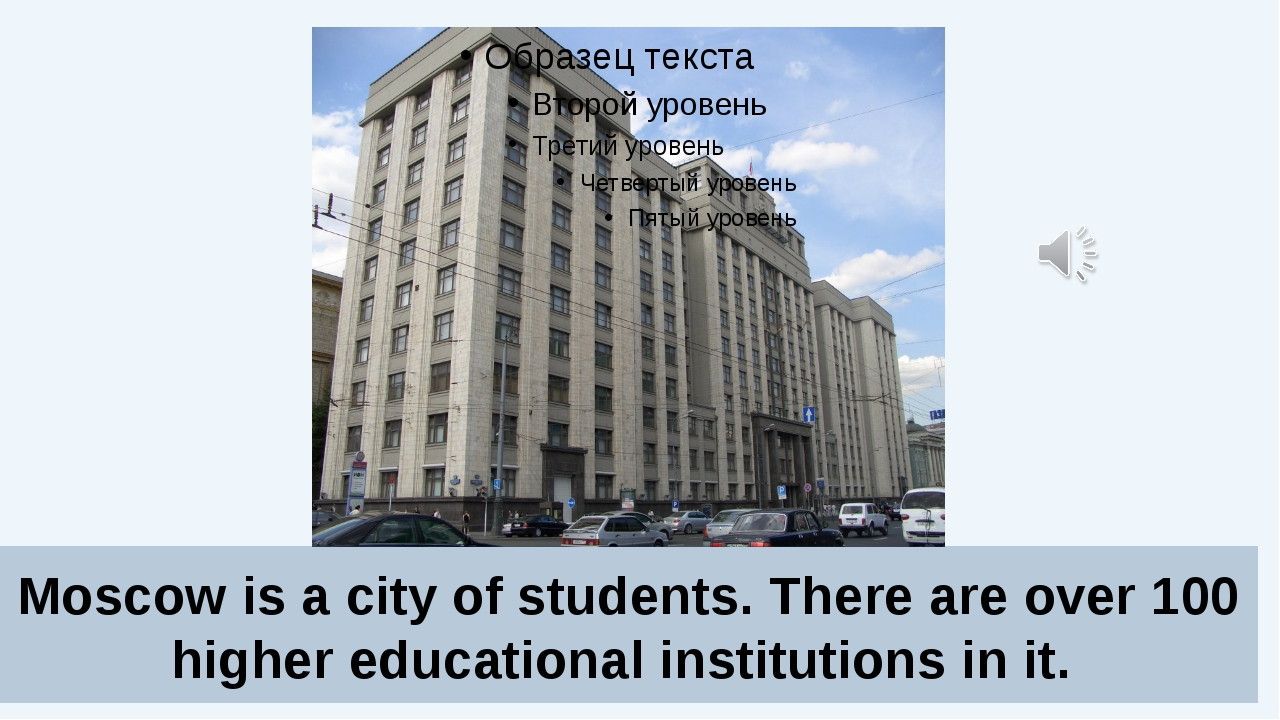Moscow is a city of students. There are over 100 higher educational instituti...
