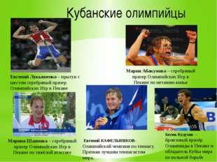 Кубанские олимпийцы Евгений Лукьяненко– прыгун с шестом серебряный призер Ол