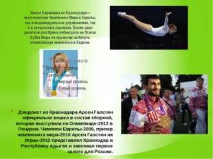 Ирина Караваева из Краснодара— многократная Чемпионка Мира и Европы, как в ин