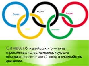 Европа Азия Африка Австралия Америка Символ Олимпийских игр— пять скреплённы