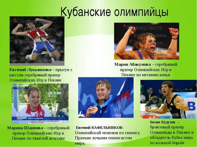 Кубанские олимпийцы Евгений Лукьяненко– прыгун с шестом серебряный призер Ол...