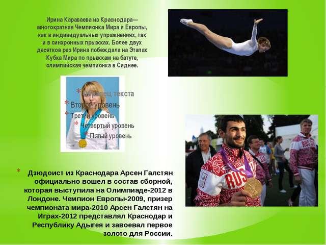 Ирина Караваева из Краснодара— многократная Чемпионка Мира и Европы, как в ин...