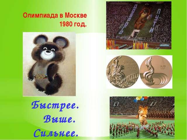 Олимпиада в Москве 1980 год. Быстрее. Выше. Сильнее.