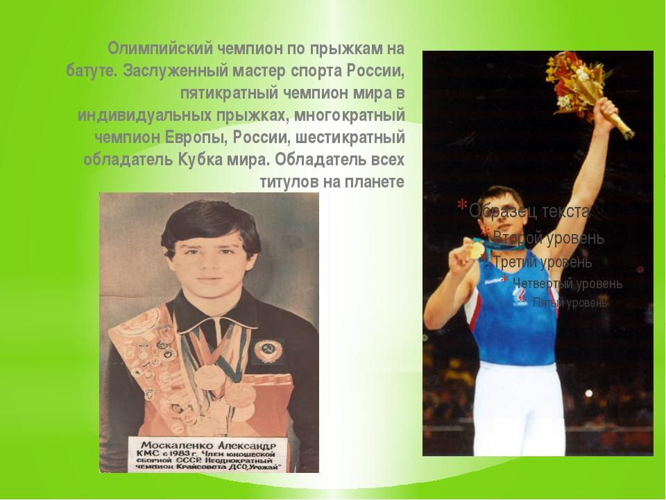 Олимпийский чемпион по прыжкам на батуте. Заслуженный мастер спорта России, п...