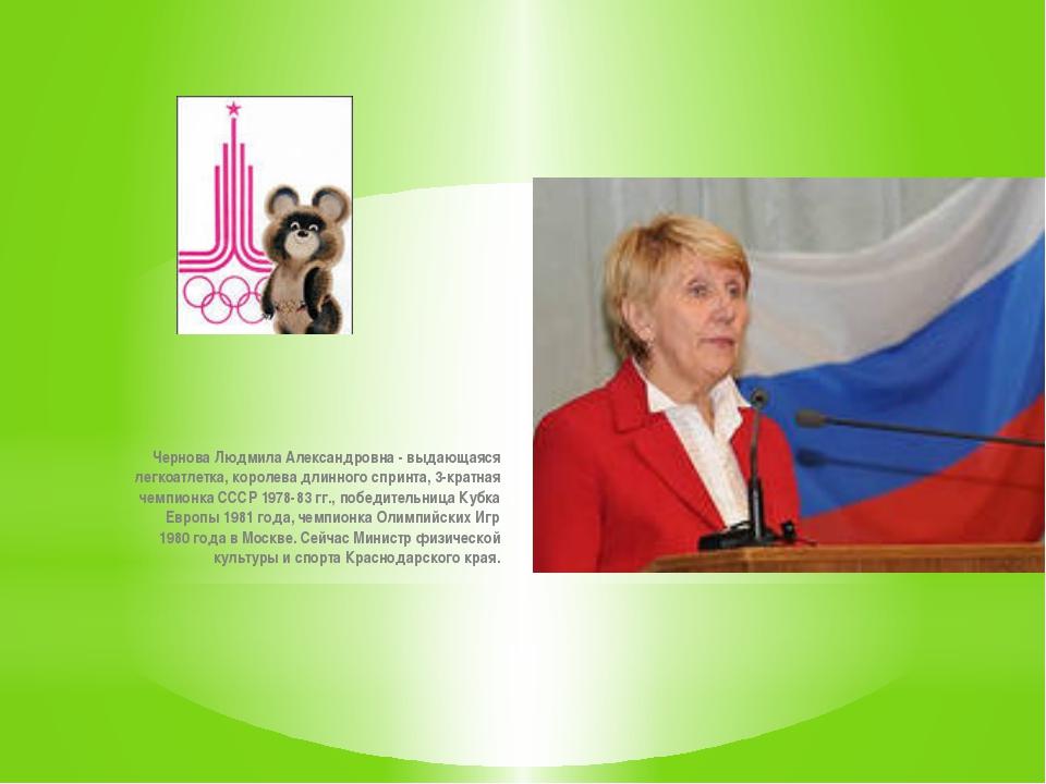 Чернова Людмила Александровна - выдающаяся легкоатлетка, королева длинного с...