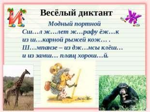 Весёлый диктант Модный портной Сш…лж…летж…рафу ёж…к изш…карной рыжей кож…