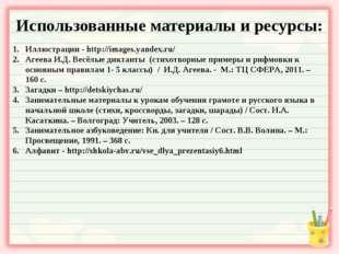 Использованные материалы и ресурсы: Иллюстрации - http://images.yandex.ru/ Аг