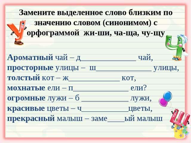 Замените выделенное слово близким по значению словом (синонимом) с орфограммо...