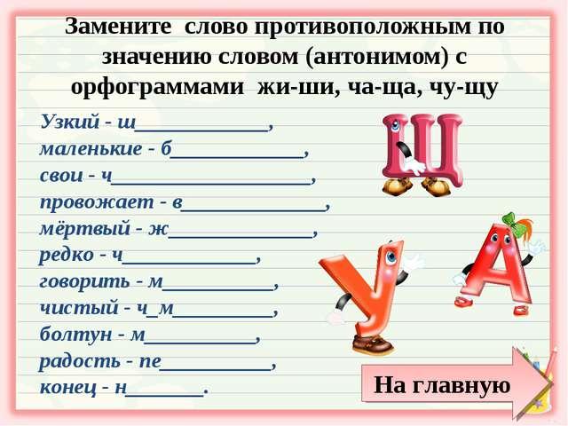 Замените слово противоположным по значению словом (антонимом) с орфограммами...