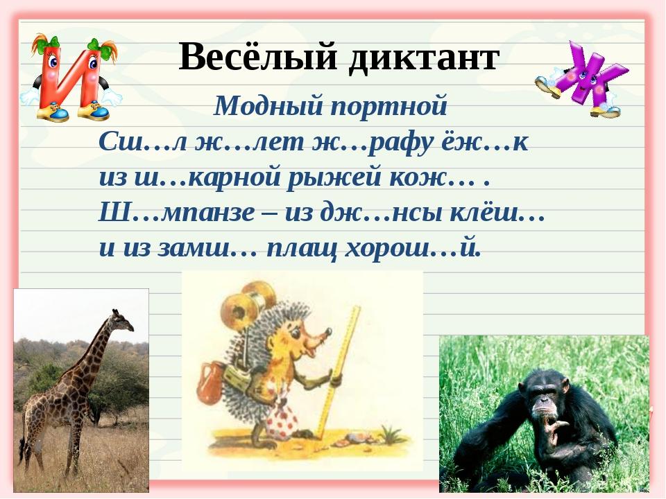 Весёлый диктант Модный портной Сш…лж…летж…рафу ёж…к изш…карной рыжей кож…...