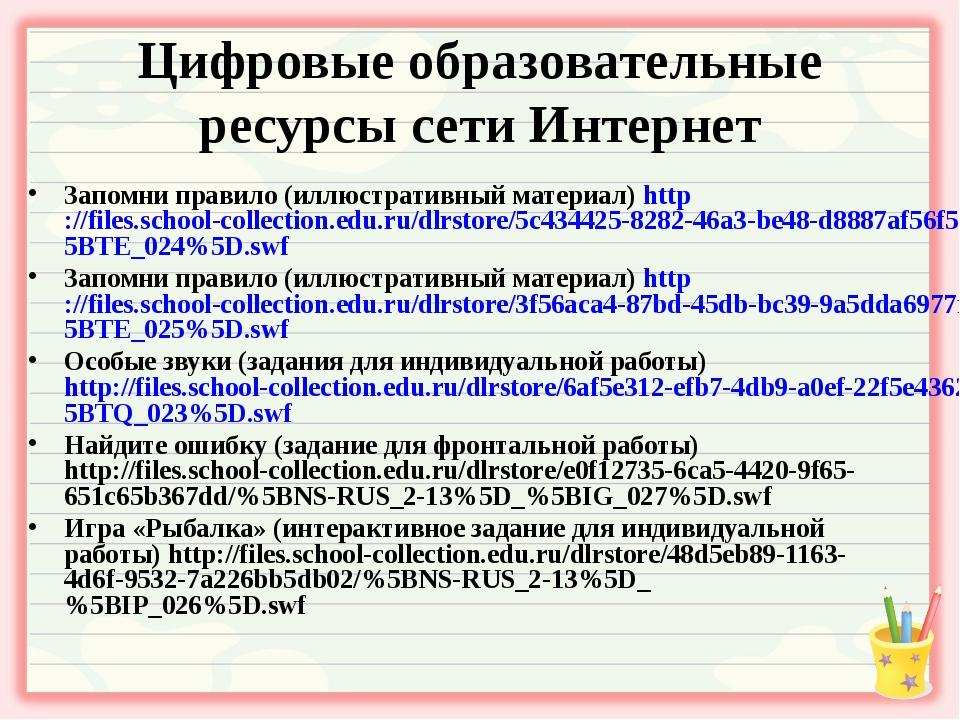 Цифровые образовательные ресурсы сети Интернет Запомни правило (иллюстративны...