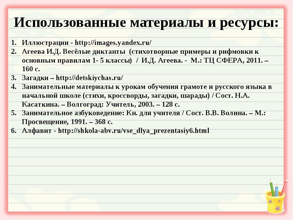 Использованные материалы и ресурсы: Иллюстрации - http://images.yandex.ru/ Аг...