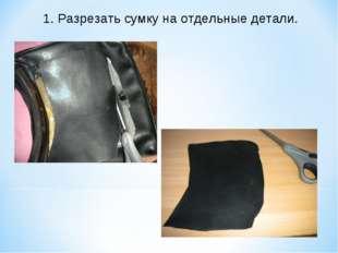 1. Разрезать сумку на отдельные детали.