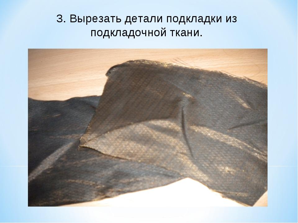 3. Вырезать детали подкладки из подкладочной ткани.