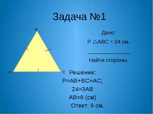 Равнобедренный треугольник Определение. Треугольник, у которого две стороны р