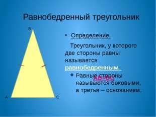 Разносторонний треугольник Определение. Треугольник, у которого нет равных ст