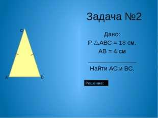 Прямоугольный треугольник Определение. Треугольник, у которого один угол раве