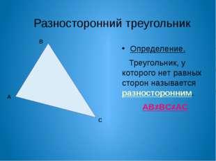 Остроугольный треугольник Определение. Треугольник, у которого все углы остры