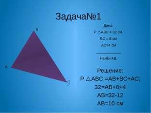 """""""Первый признак равенства треугольников"""" 1 2 3 4 5 6 7 8 9 10 11 12 13 14 15"""