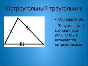 Второй признак равенства треугольников Если сторона и прилежащие к ней углы о