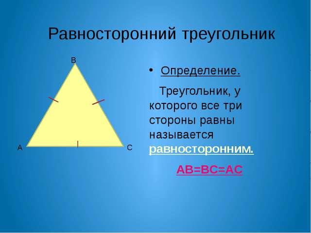 Задача №1 Дано: Р АВС = 24 см. ______________ Найти стороны. Решение: А В С