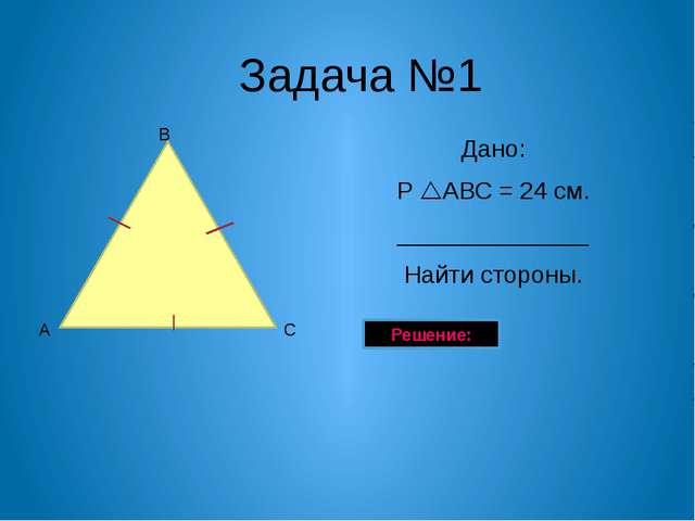 Задача №2 Дано: AB = 5 см. ______________ Найти Р. Решение: А В С