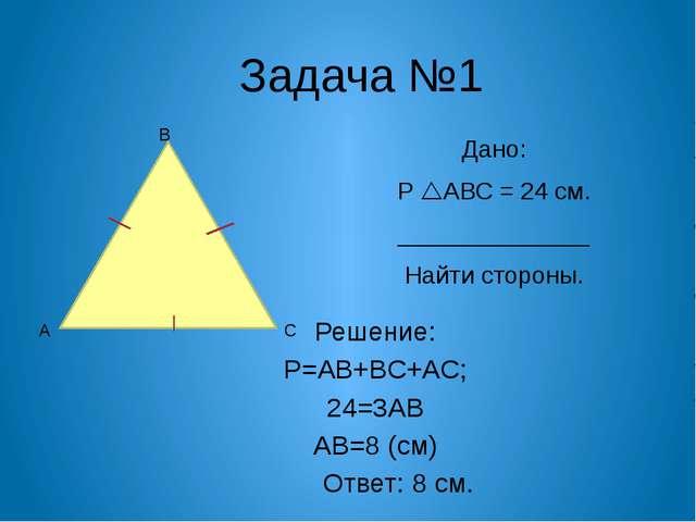 Равнобедренный треугольник Определение. Треугольник, у которого две стороны р...