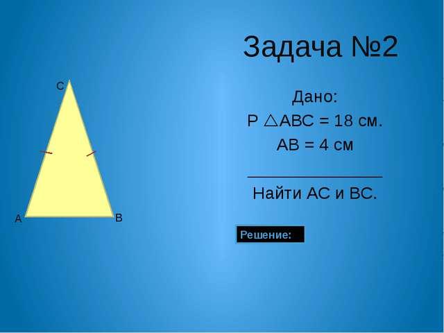 Прямоугольный треугольник Определение. Треугольник, у которого один угол раве...