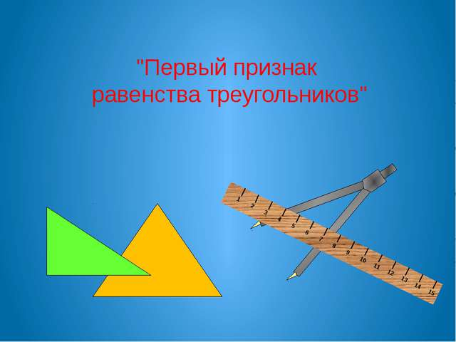 Третий признак равенства треугольников Если три стороны одного треугольника с...
