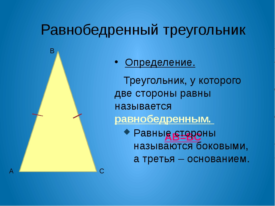 Разносторонний треугольник Определение. Треугольник, у которого нет равных ст...