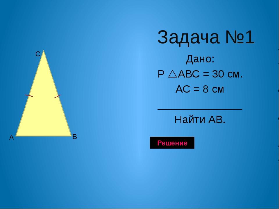 Задача№1 Дано: Р АВС = 32 см. ВС = 8 см АС=4 см ______________ Найти АВ. А В...
