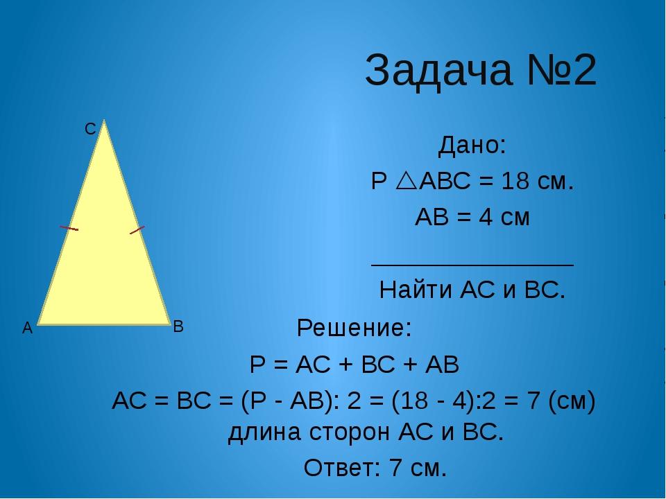 Тупоугольный треугольник Определение. Треугольник, у которого один угол тупой...