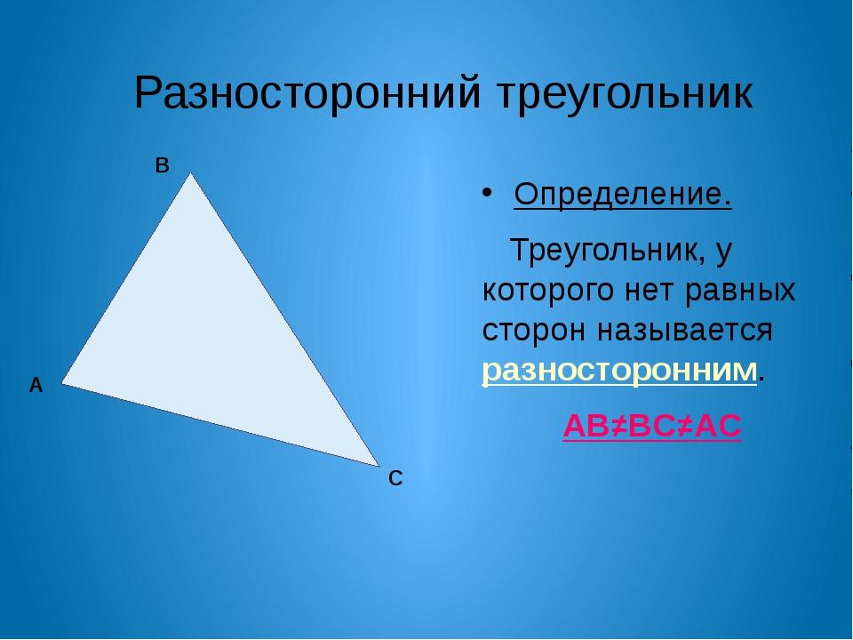 Остроугольный треугольник Определение. Треугольник, у которого все углы остры...