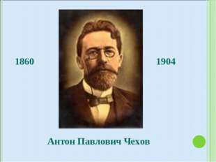 Антон Павлович Чехов 1860 1904
