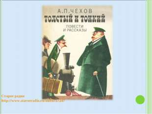 Старое радио http://www.staroeradio.ru/audio/27247