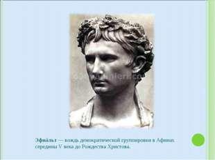Эфиáльт — вождь демократической группировки в Афинах середины V века до Рожде