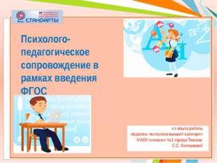 из опыта работы педагога- психолога высшей категории МАОУ гимназии №1 города