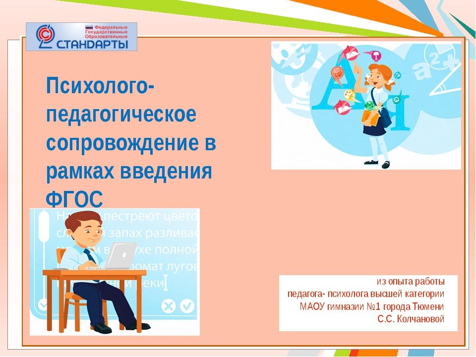 из опыта работы педагога- психолога высшей категории МАОУ гимназии №1 города...