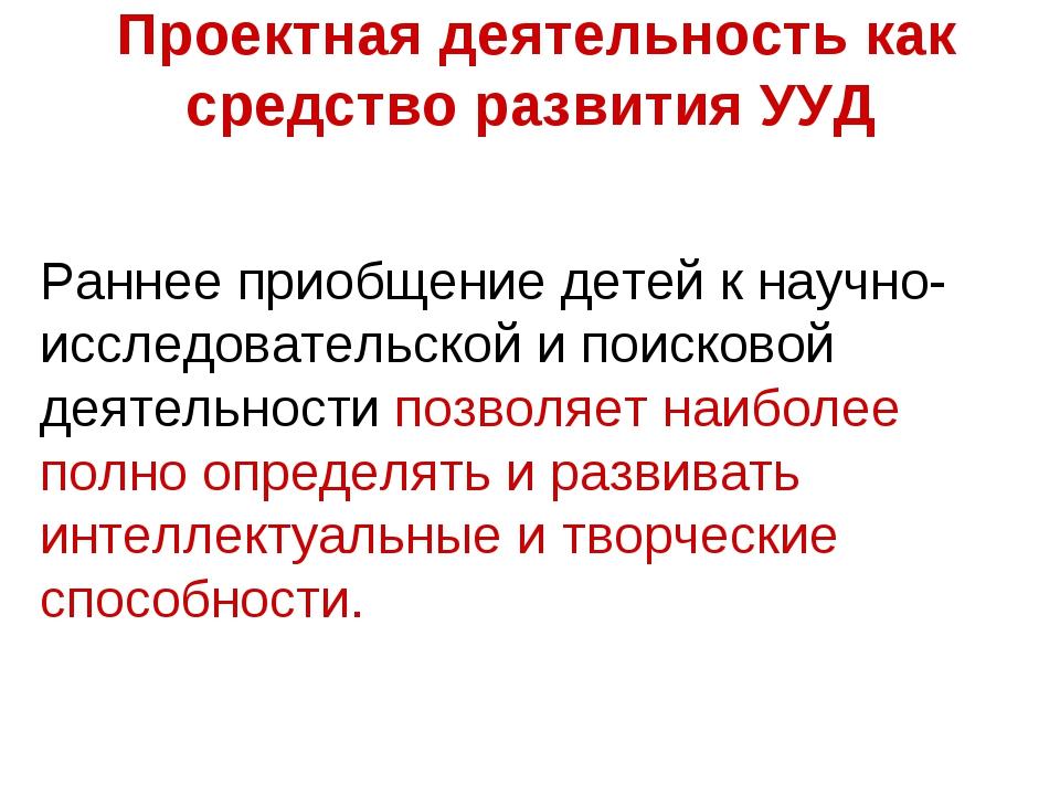 Проектная деятельность как средство развития УУД Раннее приобщение детей кн...