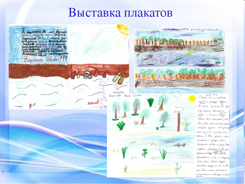 Выставка плакатов (