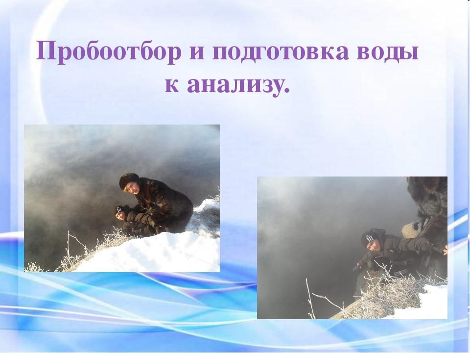 Пробоотбор и подготовка воды к анализу.