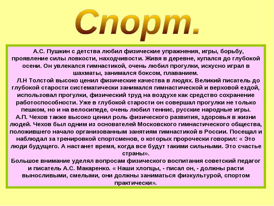 А.С. Пушкин с детства любил физические упражнения, игры, борьбу, проявление...