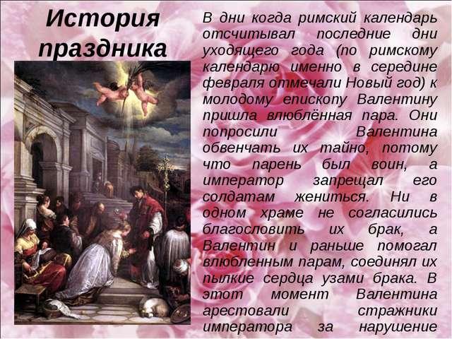 История праздника В дни когда римский календарь отсчитывал последние дни уход...
