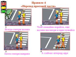 Правило 4 «Переход проезжей части» Всегда смотри налево Затем смотри направо
