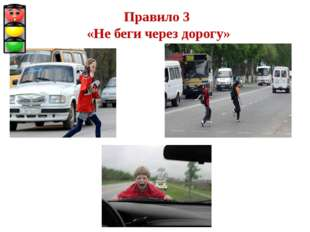Правило 3 «Не беги через дорогу»