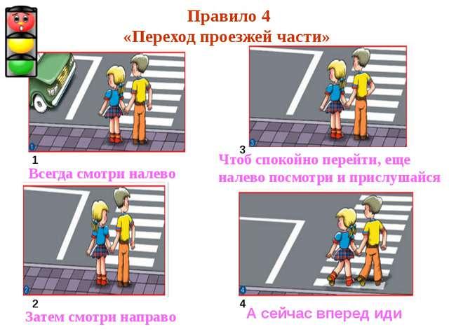 Правило 4 «Переход проезжей части» Всегда смотри налево Затем смотри направо...